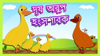 দ্য কুৎসিত হংসশাবক - The Ugly Duckling | Bengali Cartoon | Bangla Short Story For Kids
