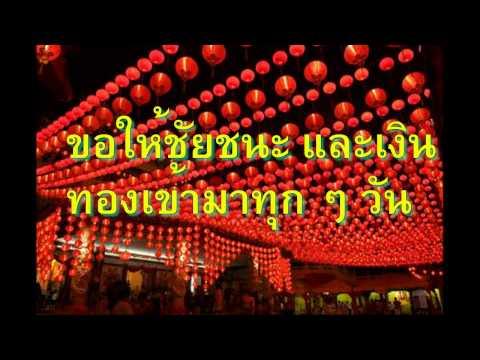 คำอวยวพร เพลงตรุษจีนเพราะๆ ประจำปีนี้