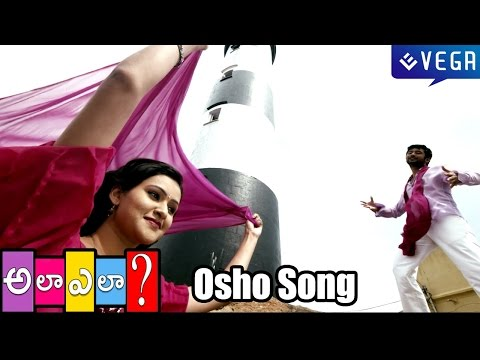 Ala Ela Movie Songs - Osho Song - Latest Telugu Movie 2014