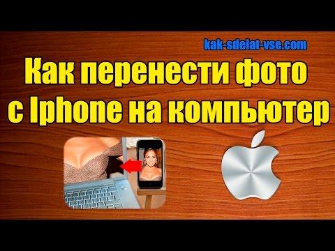 Как перенести с iphone на компьютер пошагово