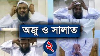 Jumar Khutba Oju O Namaz Part 2 by Shaikh Abdur Razzak bin Yousuf - New Waz Mahfil