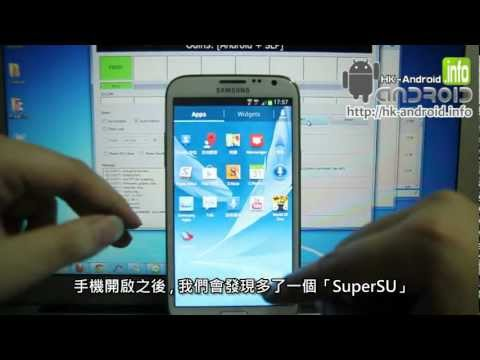 Galaxy Note II (N7100) ROOT 機教學 | hk-android.info