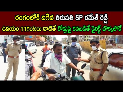 Tirupati SP Ramesh Reddy Warning's To Public Jantha Curfew Social Distance In AP | Cinema Politics