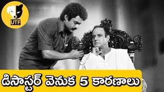 5 Reasons Why NTR Kathanayakudu Is A Box Office Disaster