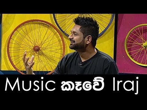 Music Online | Music කෑවේ  Iraj ද? ( 09-09-2017 )