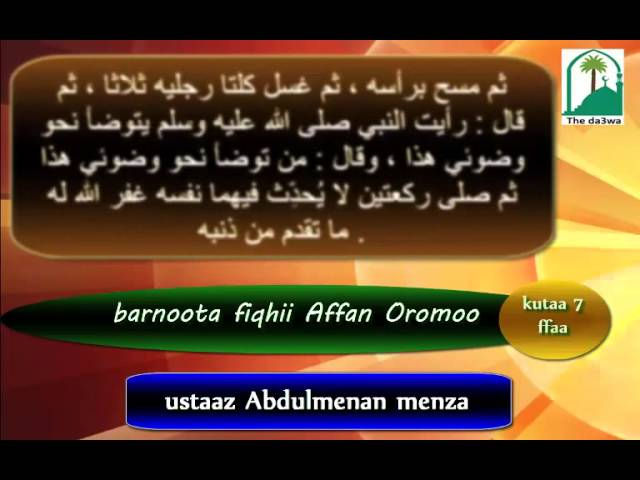شرح عمدة الاحكام باللغة الاورومية حديث رقم 7 umdetul ahkam ffaa Hadiisa