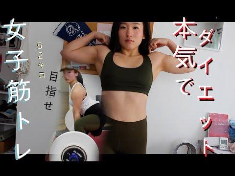 【ダイエット 筋トレ動画】筋トレ女子のダイエット食生活  – 長さ: 13:24。