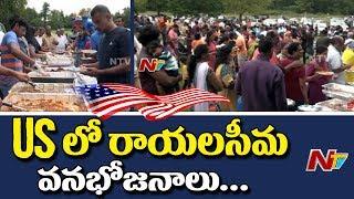 US RAYALASEEMA VANA BHOJANALU by Indians | Gathered to mark Indian Culture | NTV