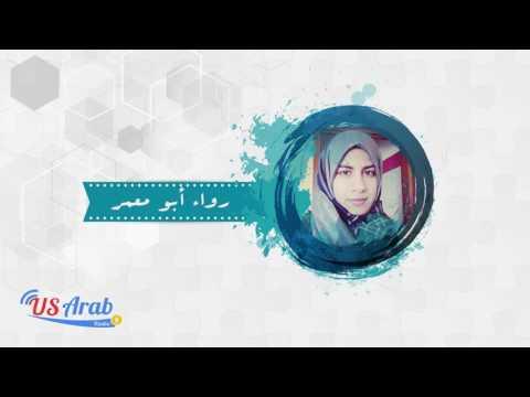 تقريرعن يوم المرأة العالمي- رواء أبو معمر فلسطين