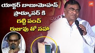 Actor Babu Mohan Excellent Speech about Bichagada Majaka Movie | K S Nageswara Rao