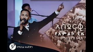 Worship Time with Singer Henok Addis - AmlekoTube.com