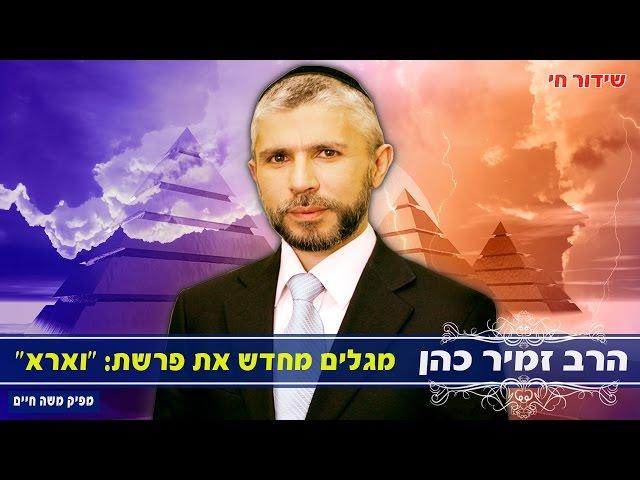 הרב זמיר כהן פרשת וארא