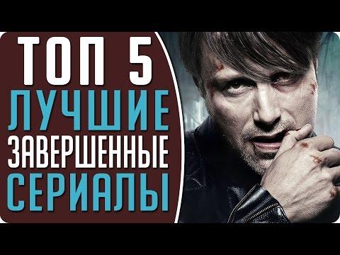 ТОП 5 лучшие завершенные сериалы #Кино