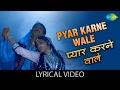 Pyar Karne Wale With Lyrics प य र करन व ल ग न क ब ल Hero Meenakshi Sheshadri Jackie Shroff mp3