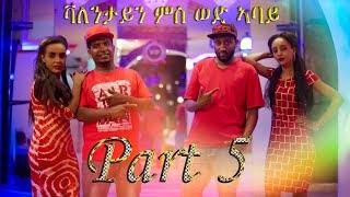 New Eritrean Comedy Talk Show Medhanie Abay ( Wedebay) 2019 Hosted By Milly Alem