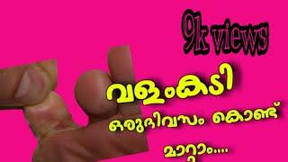 വളം കടി, കാലിൻ്റെ വിരലുകൾ വിണ്ടു കീറുന്നത് എന്നിവക്കുള്ള ഒറ്റമൂലി/Athlete's Foot Treatment Malayalam