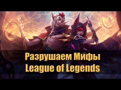 [LoL] Разрушаем мифы о League of Legends