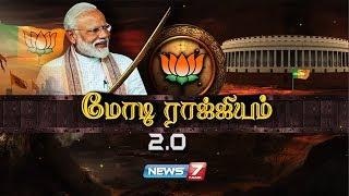 மோடி ராஜ்ஜியம் 2.0 | Modi Rajyam 2.0 | Success Story Of Narendra Modi