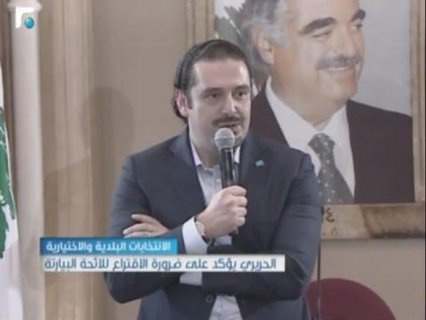 """الحريري أمام عائلات بيروتية: إصرارنا على """"لائحة البيارتة"""" للتأكيد أننا تيار معتدل"""