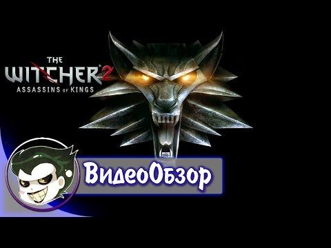 Обзор игры The Witcher 2: Assassins of Kings (Ведьмак 2): История серии (СПОЙЛЕРЫ!)