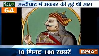 News 100 | 10th February, 2017 - India TV