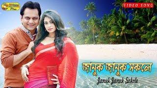 Januk Januk Sokole | HD Movie Song | Sabbir & Popy | CD Vision