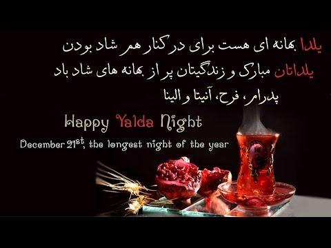 Shahram Zandi - Shabe Yalda ترانه شب یلدا، شهرام زندی video