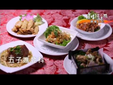 台綜-美味縱貫現-EP 020 辦桌