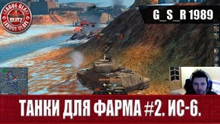 WoT Blitz - Танки для фарма #2  ИС-6 - World of Tanks Blitz (WoTB)
