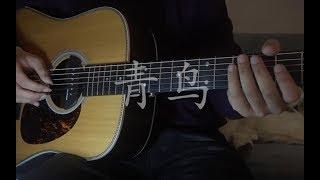 Download lagu 【前方高能!!!】青鸟还能这么弹?前奏一响瞬间泪目