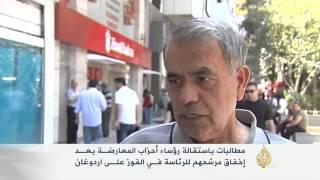 مطالبات باستقالة رؤساء أحزاب المعارضة في تركيا