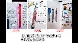 不是闷 | 绘日记2年进步了吗+我最爱用的画材全盘点 |Planner Flip-through + Favorite Art Supplies!