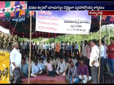 Workers Of Uranium Factory In Kadapa Stages Dharna; Demands To Solve Their Problems