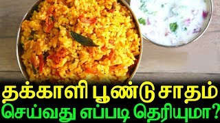 How to make Thakkali Poondu Sadam or  Tomato Garlic Rice