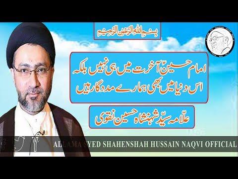 Imam Hussain A.S Akhrat Mai He Nahi Balkay Is Duniya Mai Bhi Hamare Madadgar Hain