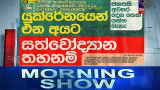 Siyatha Morning Show | 21 .01.2021 | @Siyatha TV