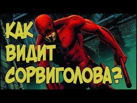 Как видит СОРВИГОЛОВА / Daredevil ?