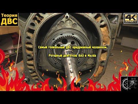 Самый гениальный ДВС придуманный человеком - Роторный двигатель ВАЗ и Mazda