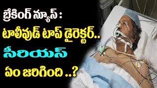 Breaking News : Tollywood Top Director Hospitalized | Telugu Top Director Admitted In Hospital | TTM