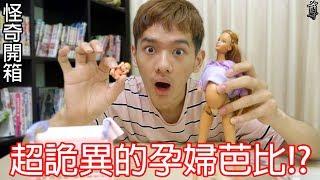 【尊】買了超詭異的孕婦芭比娃娃!?【體驗走進人生墳場】