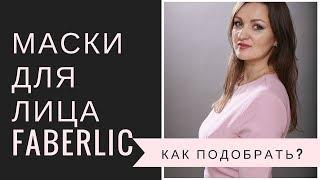 Маска для лица // Огромный выбор от Фаберлик // Конкретные СОВЕТЫ по ПОДБОРУ!