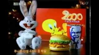 KFC 루니툰 세트 (1999년) / KFC Looney tunes special Event Korean AD (1999)