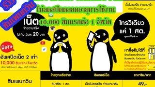รีวิวซิมเพนกวิน เน็ตเต็มสปีด 1 Mbps ไม่อั้น ไม่มี FUP คุ้มไหม
