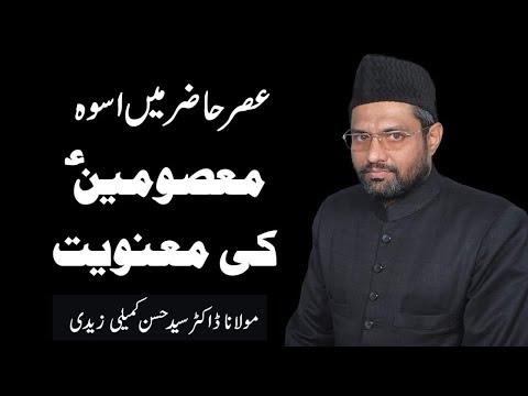 Shahadat Bibi Sakina 9 Safar 1441 -  Maulana Dr. Syed Hasan Kumaili Zaidi