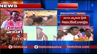 TRS Plenary Live Updates 2018: 17th Plenary Session of TRS  | hmtv