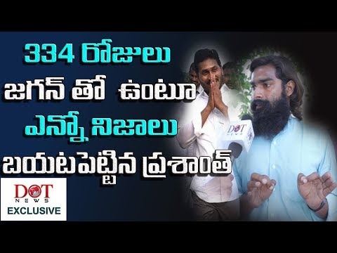 Prasanth Walks With YSRCP Chief YS Jagan 334 Days | Latest YS Jagan Padayatra | Dot News