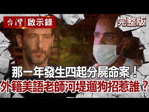 台灣-台灣啟示錄-20210307 -那一年發生四起分屍命案!外籍美語老師河堤遛狗招惹誰?