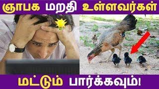 ஞாபக மறதி உள்ளவர்கள் மட்டும் பார்க்கவும்! | Tamil Health Tips | Latest News | Tamil Seithigal