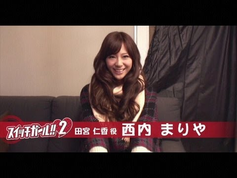 switchgirl!!2 special movie #1 Mariya Nishiuchi