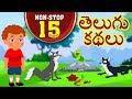 Telugu Kathalu - Telugu Stories For Kids   Moral Stories   Panchatantra Stories For Kids